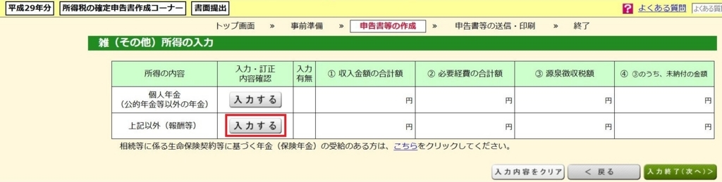f:id:syabusuke2016:20180217231654j:plain