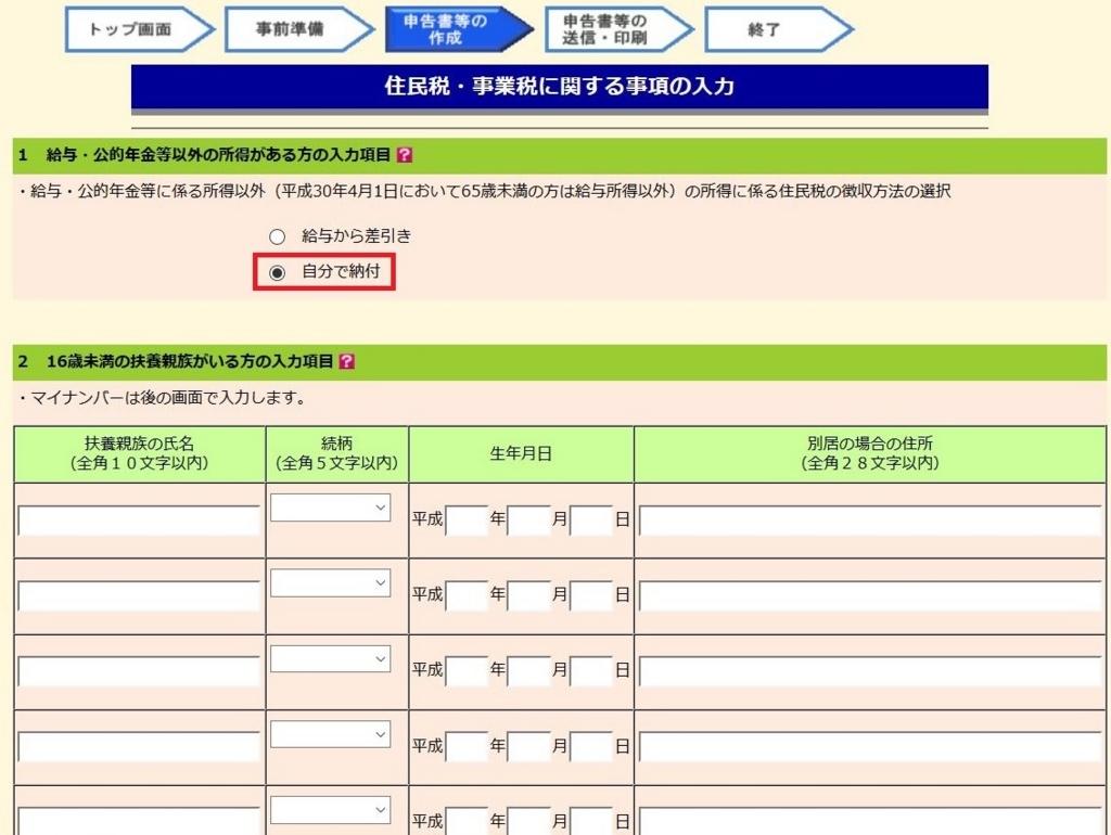 f:id:syabusuke2016:20180217233340j:plain