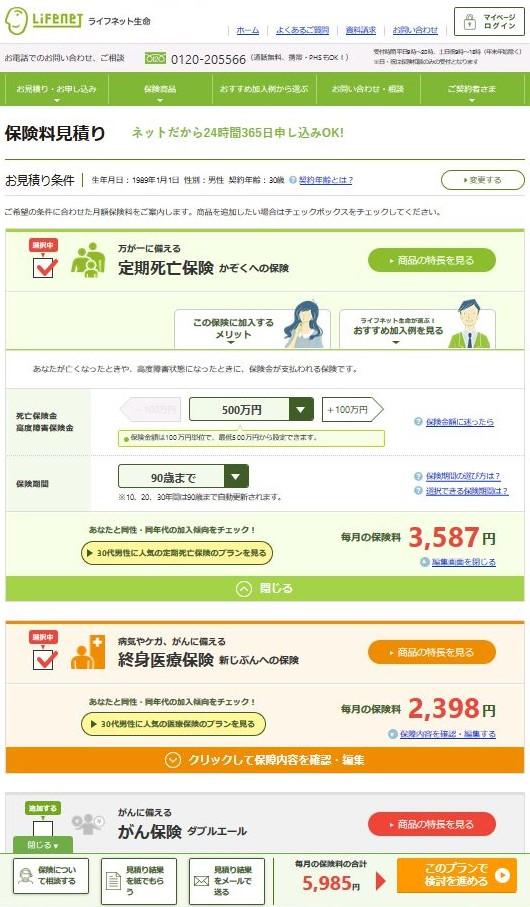f:id:syabusuke2016:20190729180441j:plain