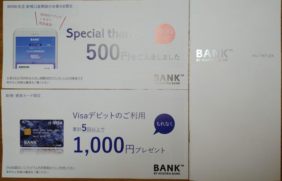 f:id:syabusuke2016:20190811164116j:plain