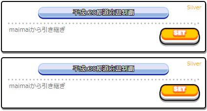 f:id:syachousan:20190808201440p:plain
