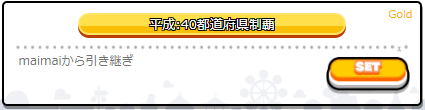 f:id:syachousan:20190808201449p:plain