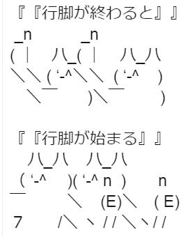 f:id:syachousan:20190808210614p:plain