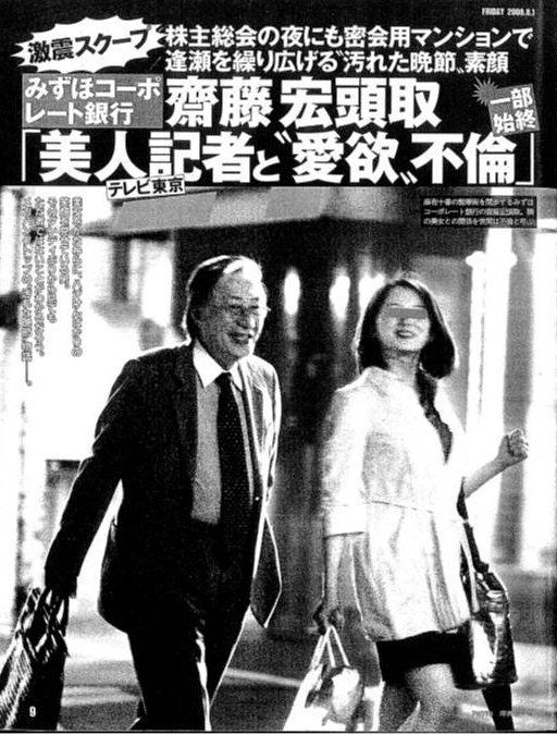 女性記者不倫事件簿 第4号(メガ...