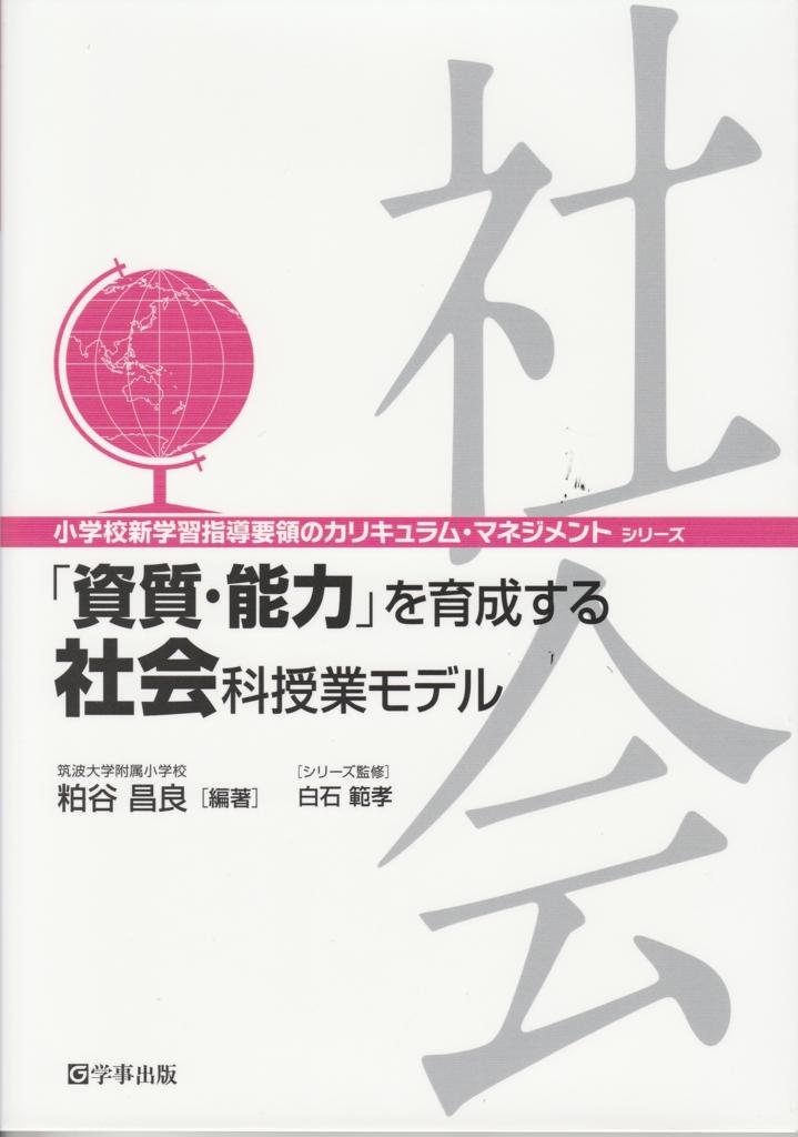 f:id:syakaikajugyou:20170216115028j:plain