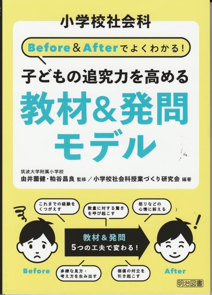 f:id:syakaikajugyou:20170216115848j:plain