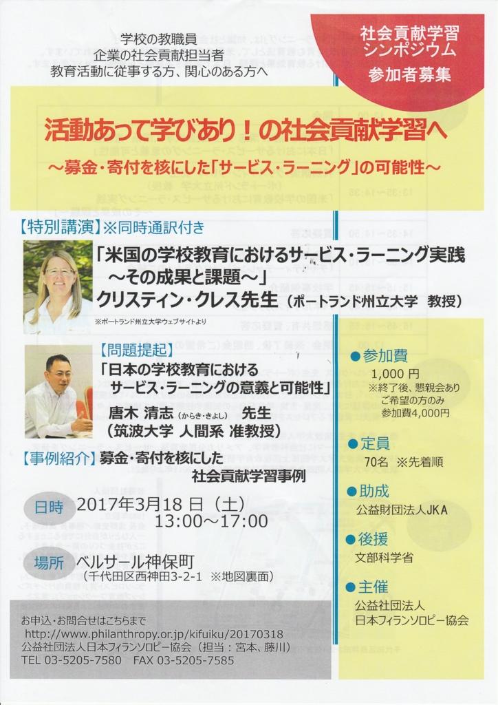 f:id:syakaikajugyou:20170223194553j:plain