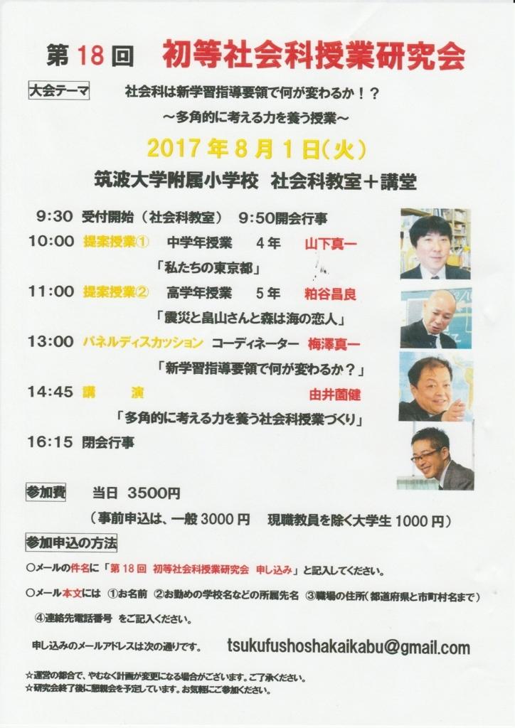 f:id:syakaikajugyou:20170614074458j:plain