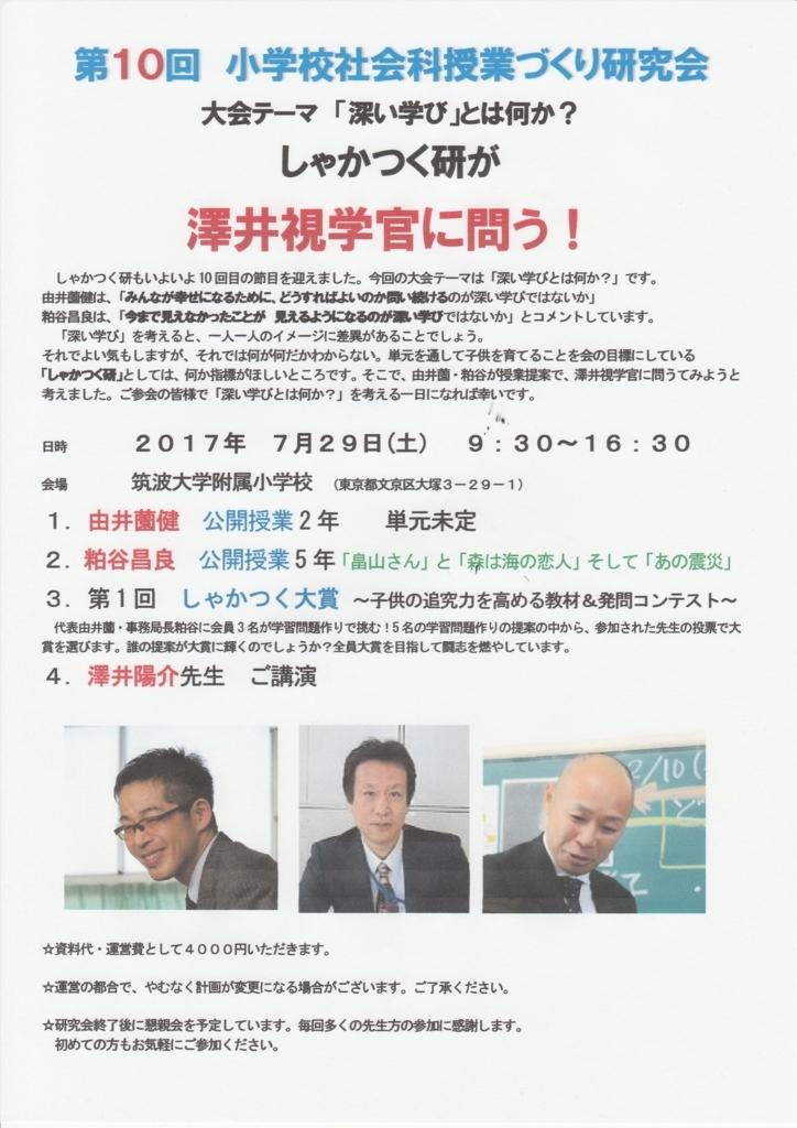 f:id:syakaikajugyou:20170614074524j:plain