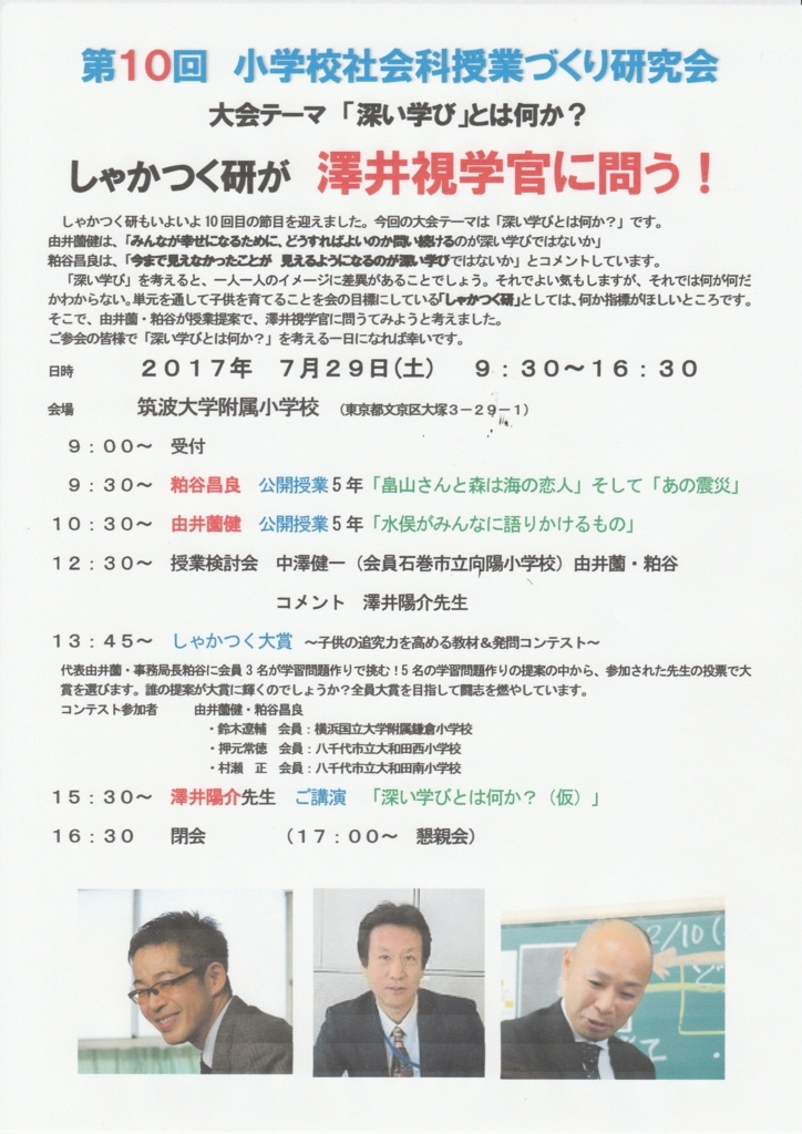 f:id:syakaikajugyou:20170706121753j:plain