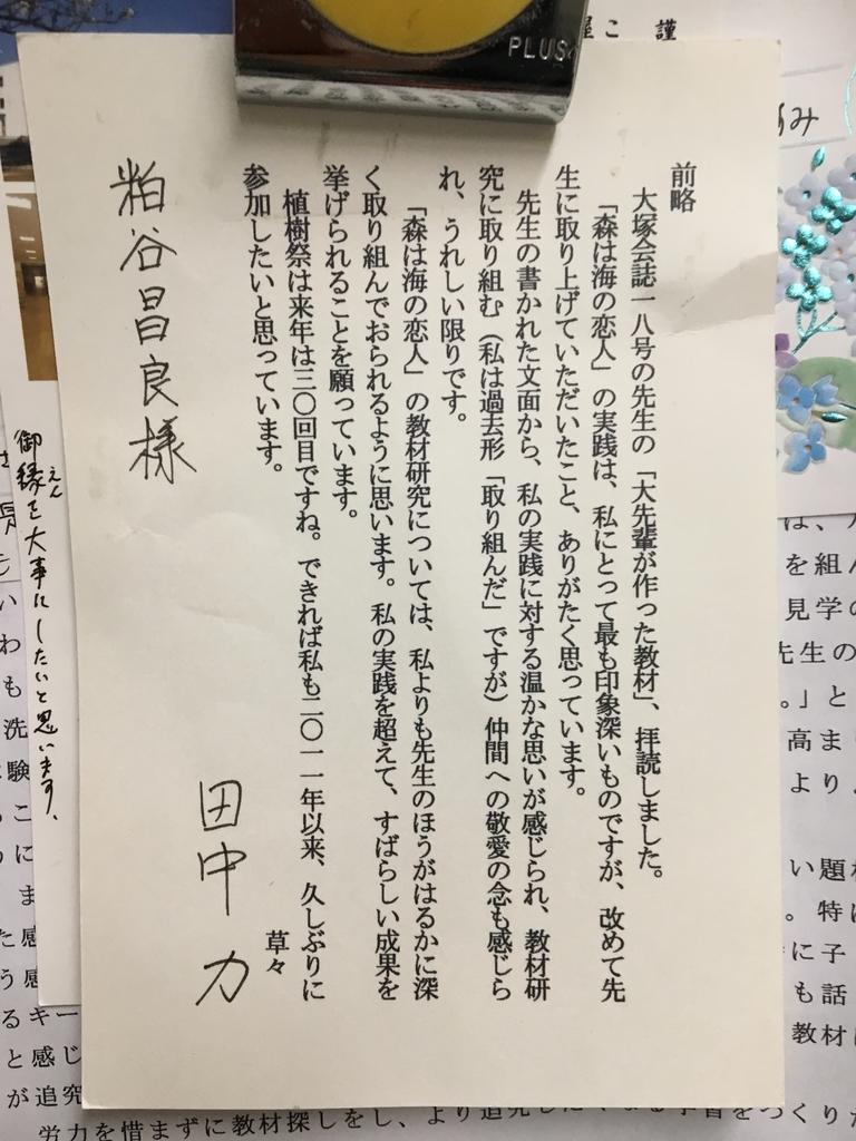 f:id:syakaikajugyou:20190121224318j:plain
