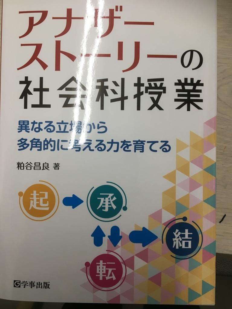 f:id:syakaikajugyou:20190214214427j:plain