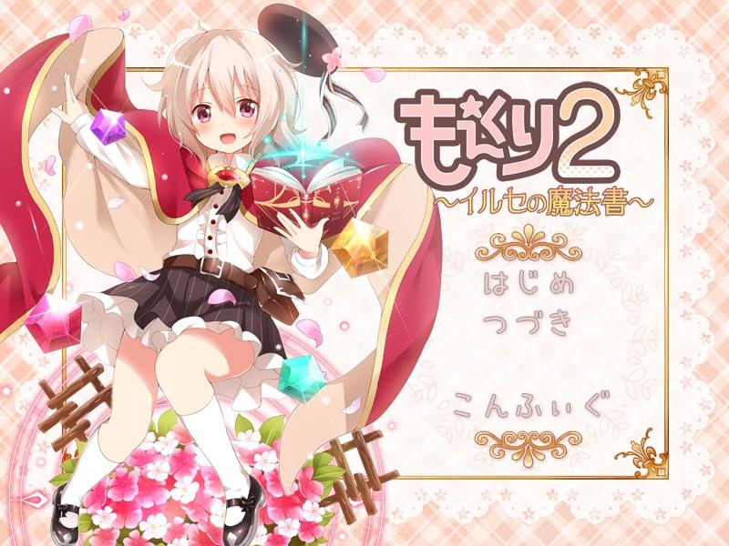 Moekuri: Adorable  もえくり2
