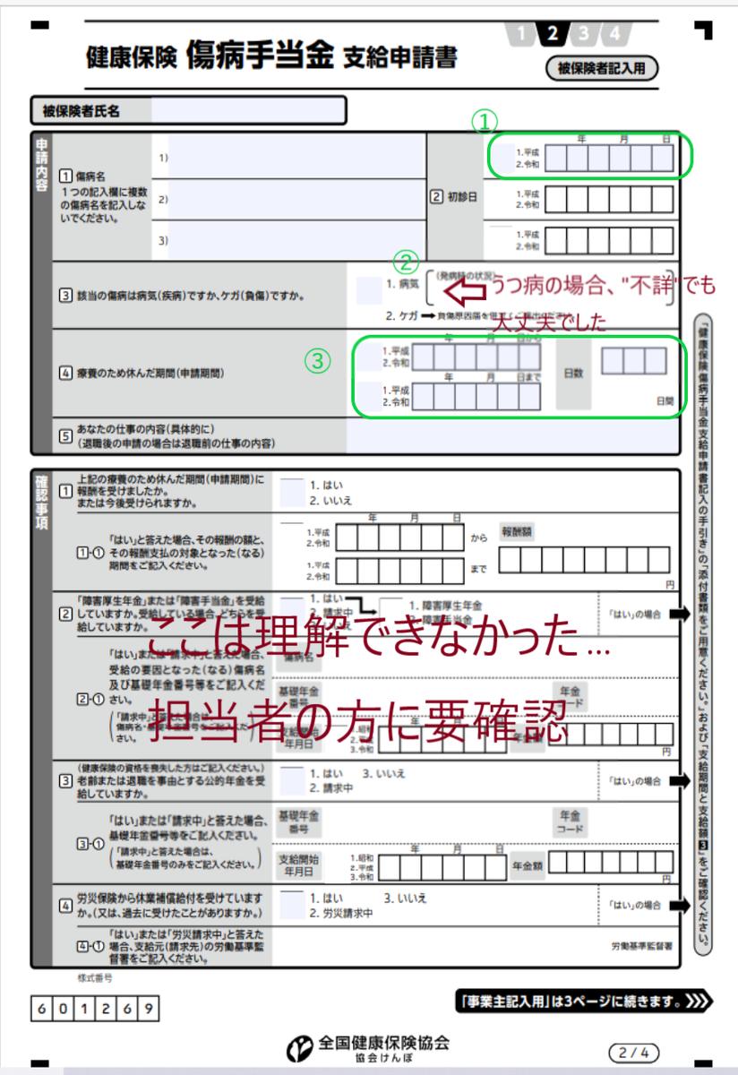 f:id:syaki_syaki:20201101162143p:plain