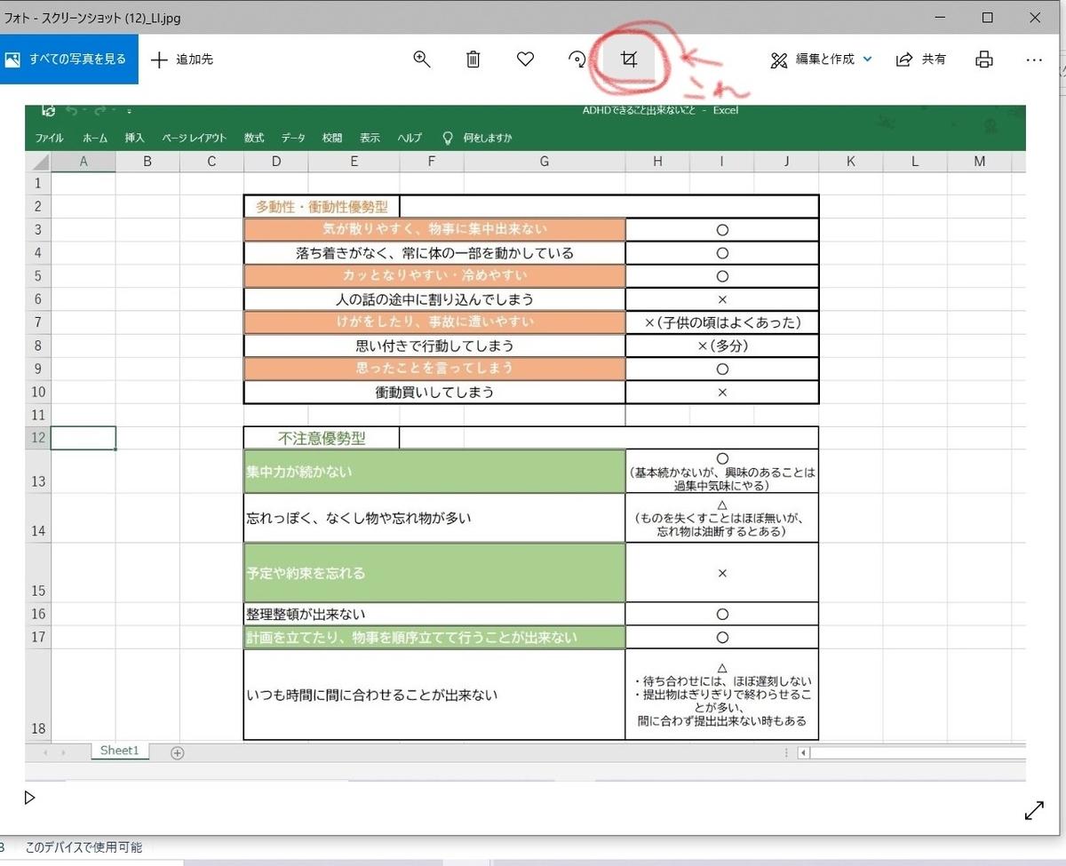 f:id:syaki_syaki:20210121190623j:plain