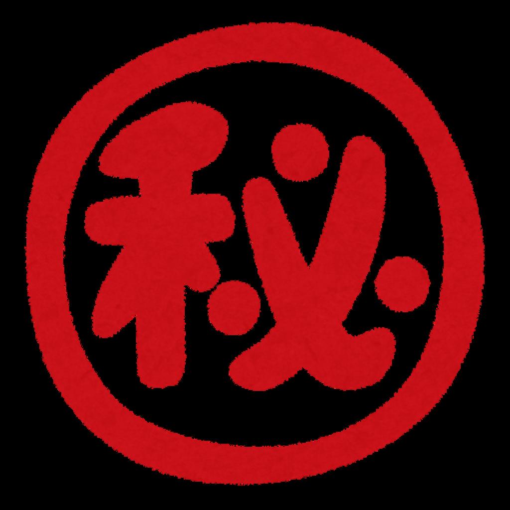 f:id:syakkin1genkinka:20210223025415p:image