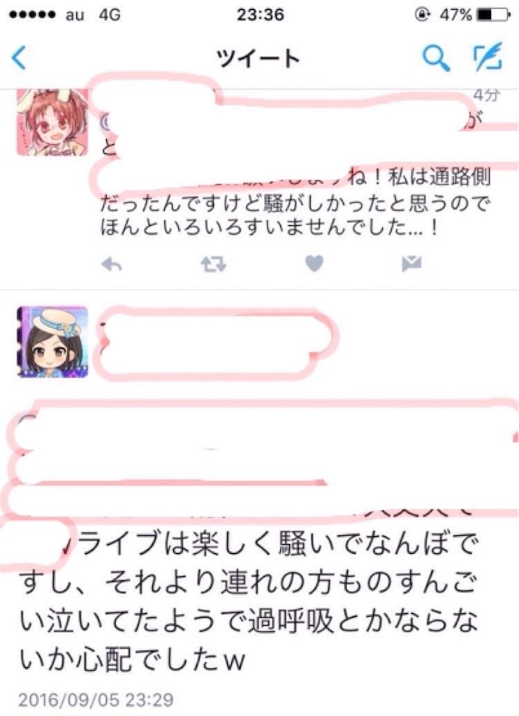 f:id:syamisen240:20160907022855j:image