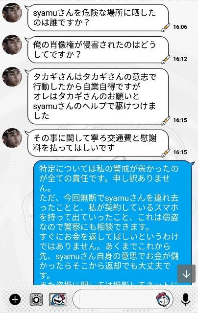 f:id:syamozinohoukago:20190213085655j:plain