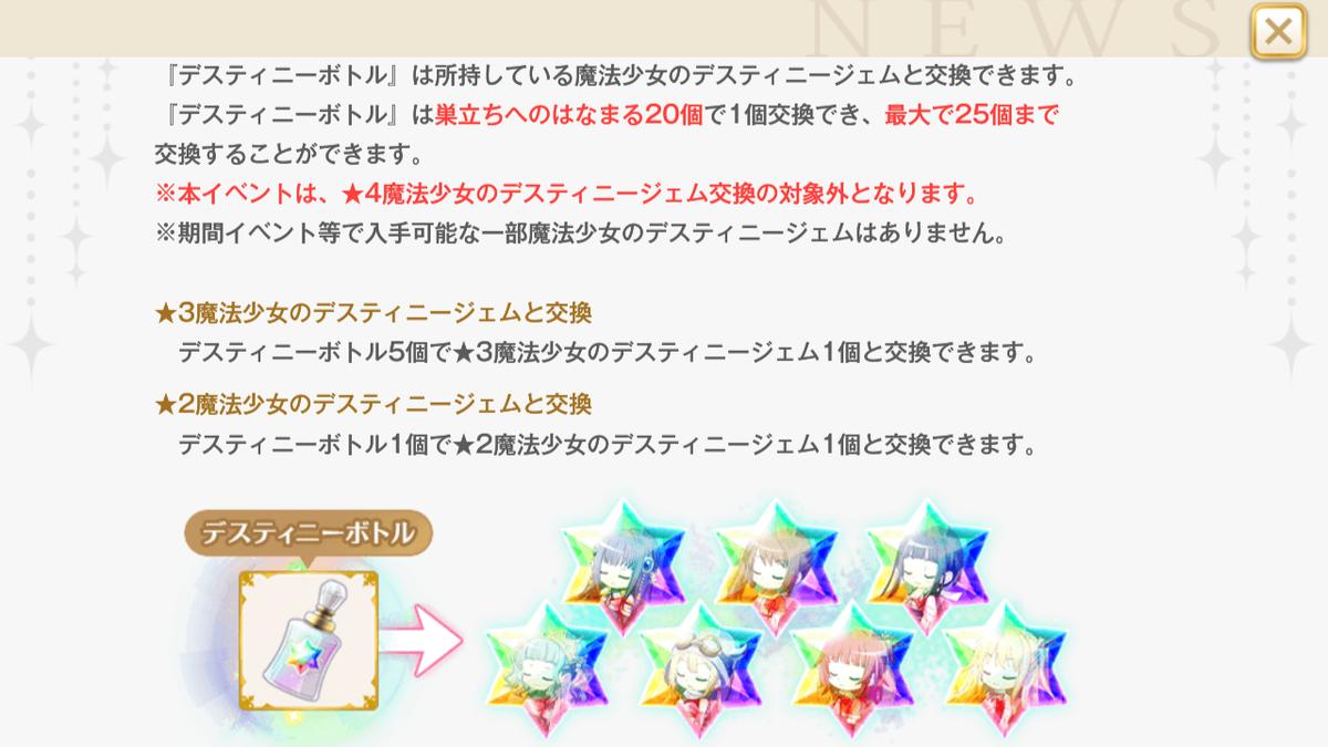 f:id:syamozinohoukago:20190426180446p:plain