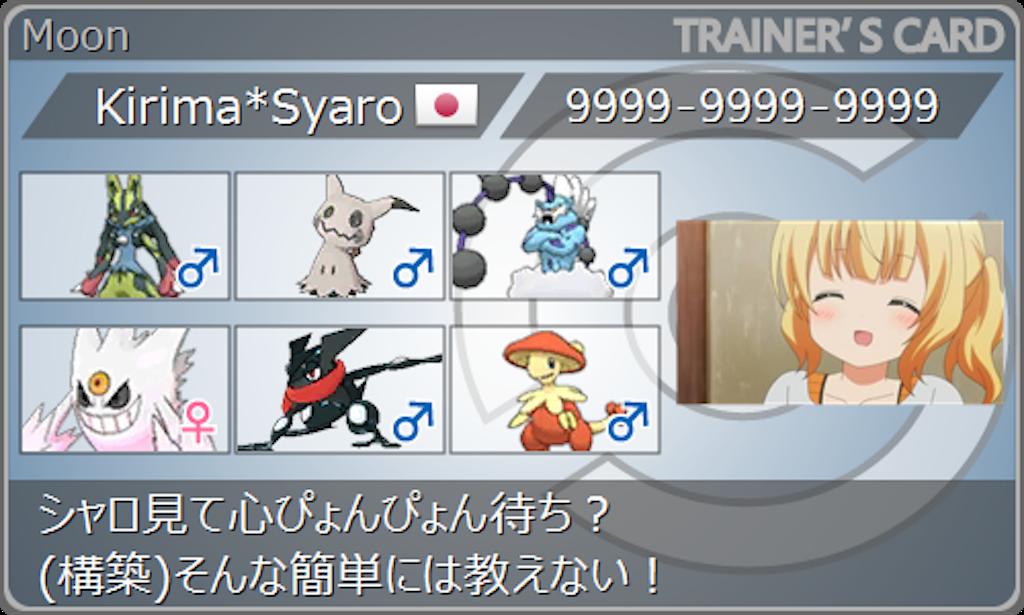 f:id:syaro_pokemoon:20170606200759p:image
