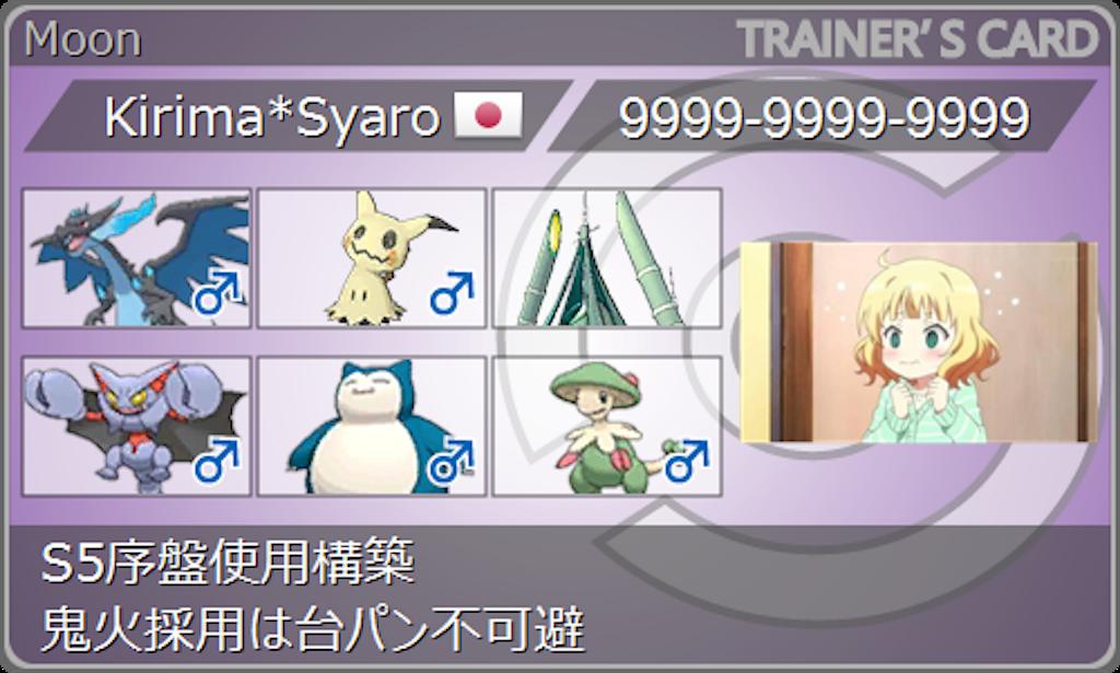 f:id:syaro_pokemoon:20170826100739p:image