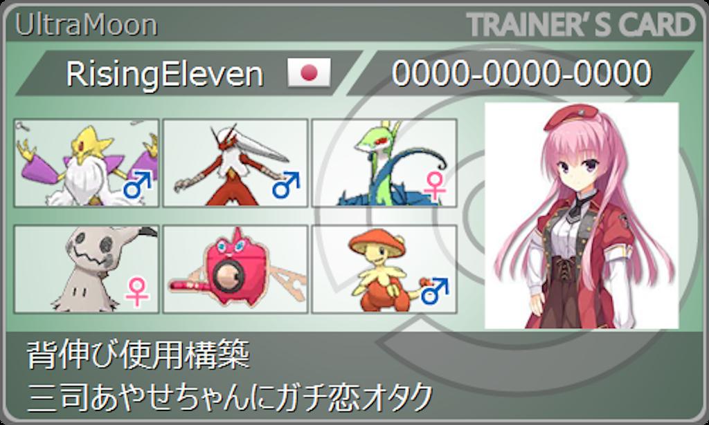 f:id:syaro_pokemoon:20180325211339p:image