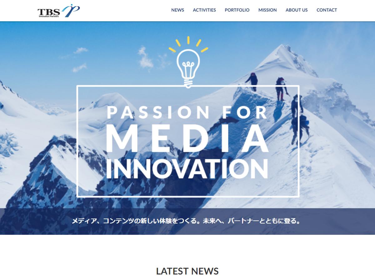TBSイノベーション・パートナーズ