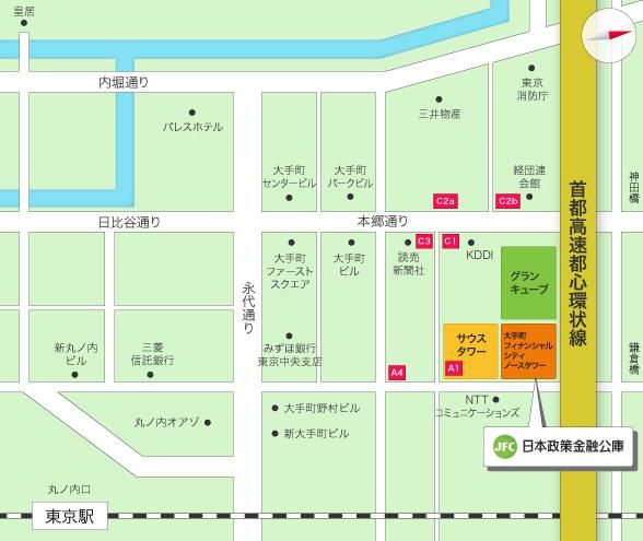 日本政策金融公庫 本店