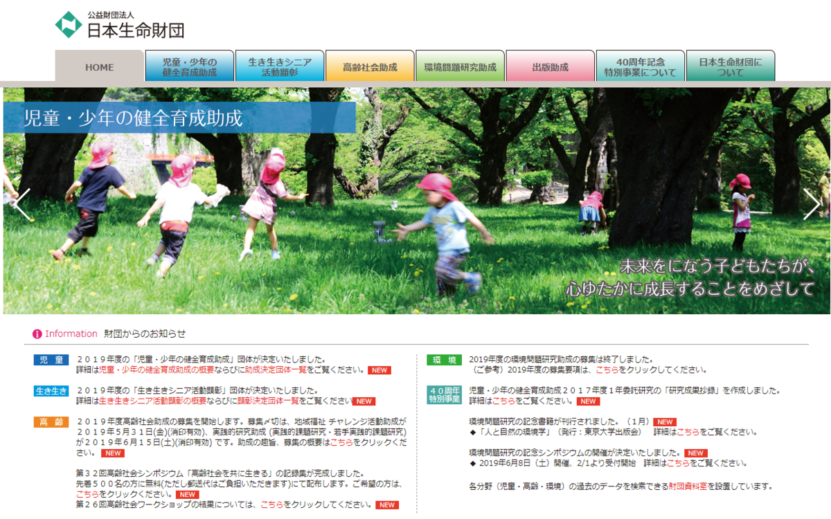 公益財団法人日本生命財団