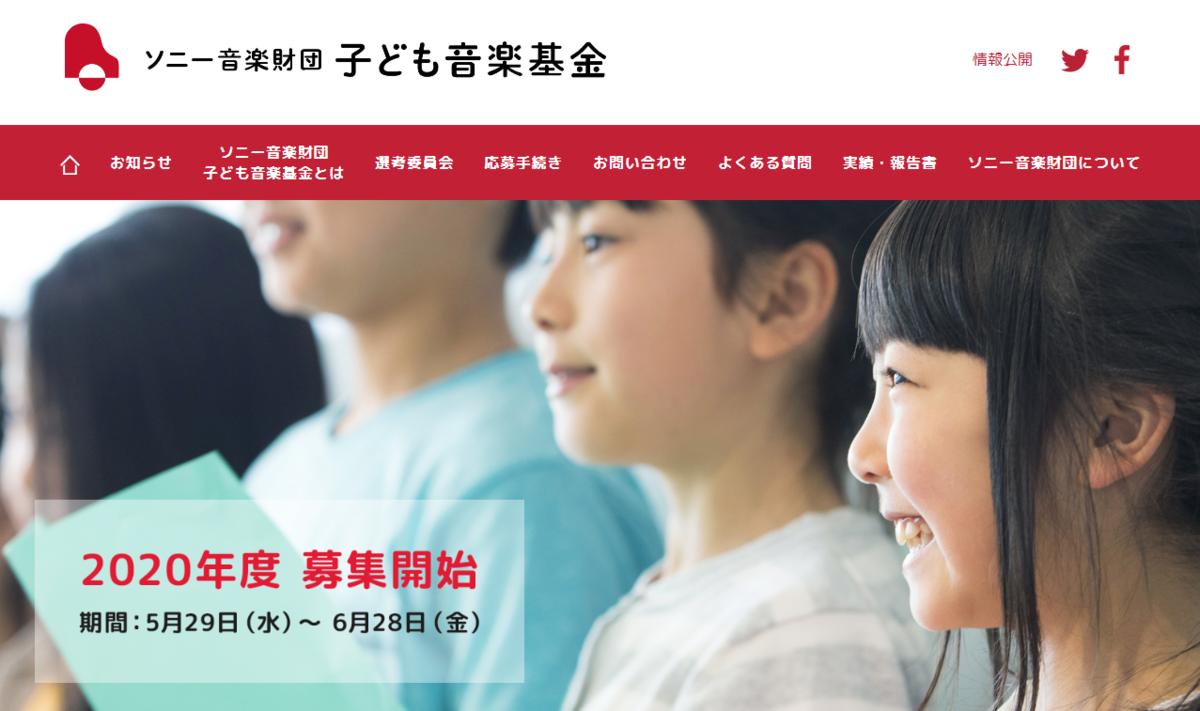 (公財) ソニー音楽財団