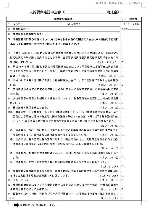 (様式第1号)支給要件確認申立書