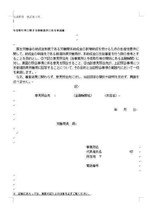 与信取引等に関する情報提供に係る承諾書