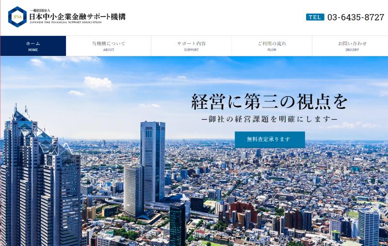 一般社団法人 日本中小企業金融サポート機構