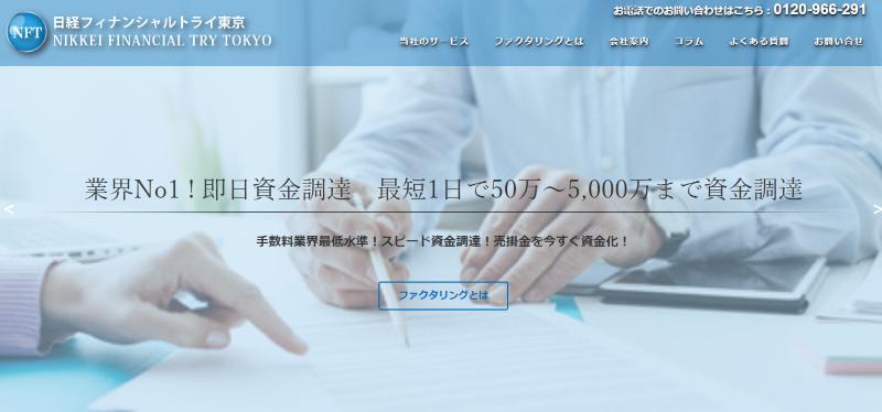 日経ファイナンシャルトライ