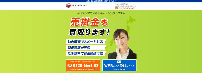 九州ファクター