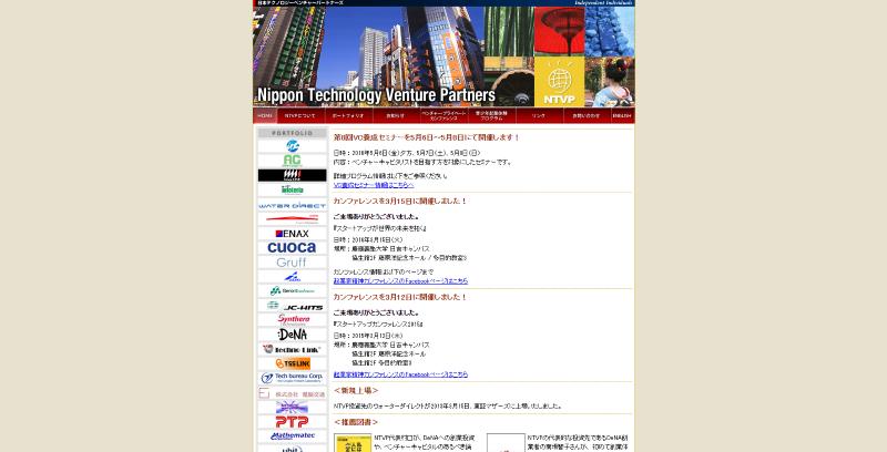 株式会社日本テクロノジーベンチャーパートナーズ