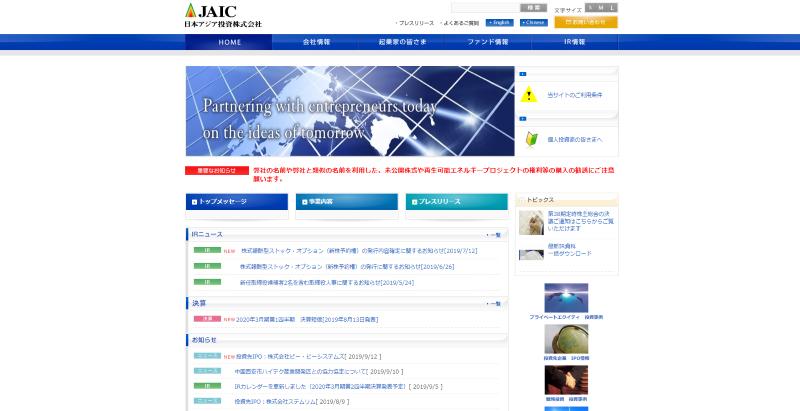 日本アジア投資株式会社
