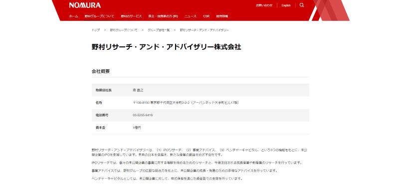 野村リサーチ・アンド・アドバイザリー株式会社