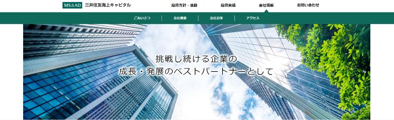 三井住友海上キャピタル株式会社