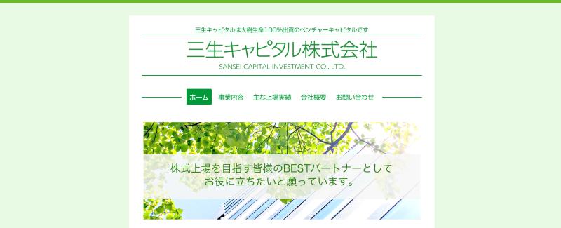 三生キャピタル株式会社