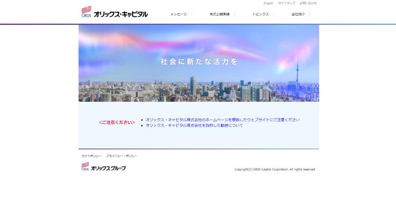 オリックス・キャピタル株式会社