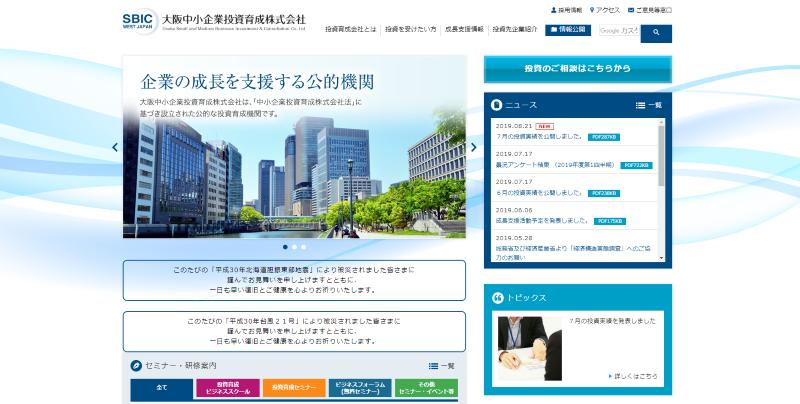 大阪中小企業投資育成株式会社