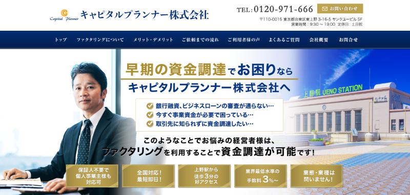 キャピタルプランナー株式会社