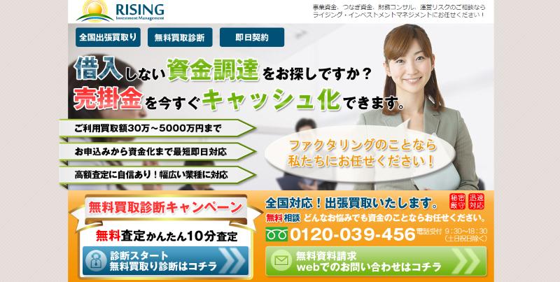 株式会社ライジング・インベストメントマネジメント