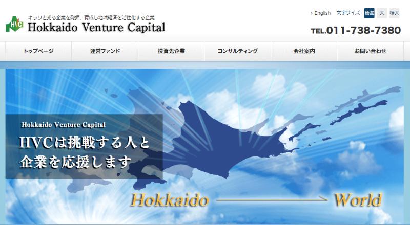 北海道ベンチャーキャピタル株式会社
