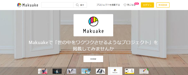 Makuake