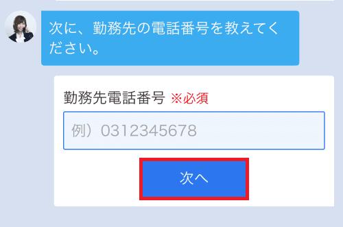 七福神 ファクタリング