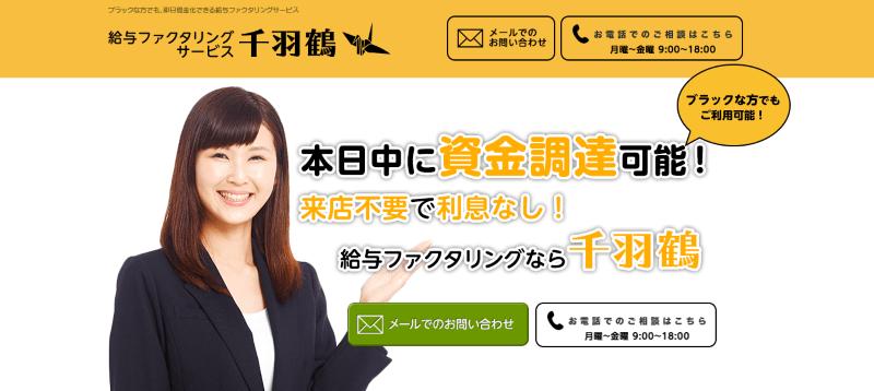 千羽鶴 給料ファクタリング