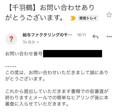 給料ファクタリング 千羽鶴