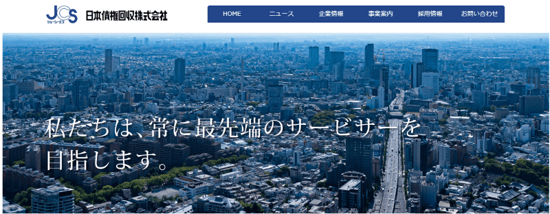 日本債権回収株式会社